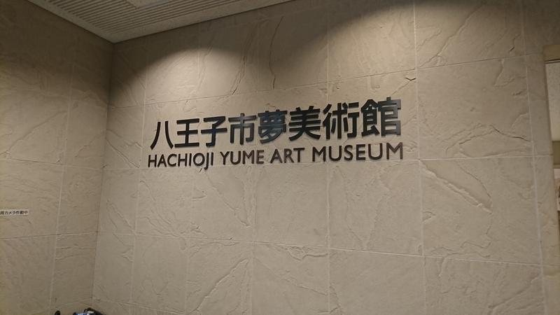 八王子市夢美術館の入口
