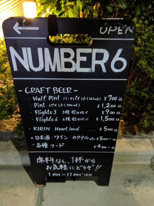 NUMBER6(ナンバー6)、看板
