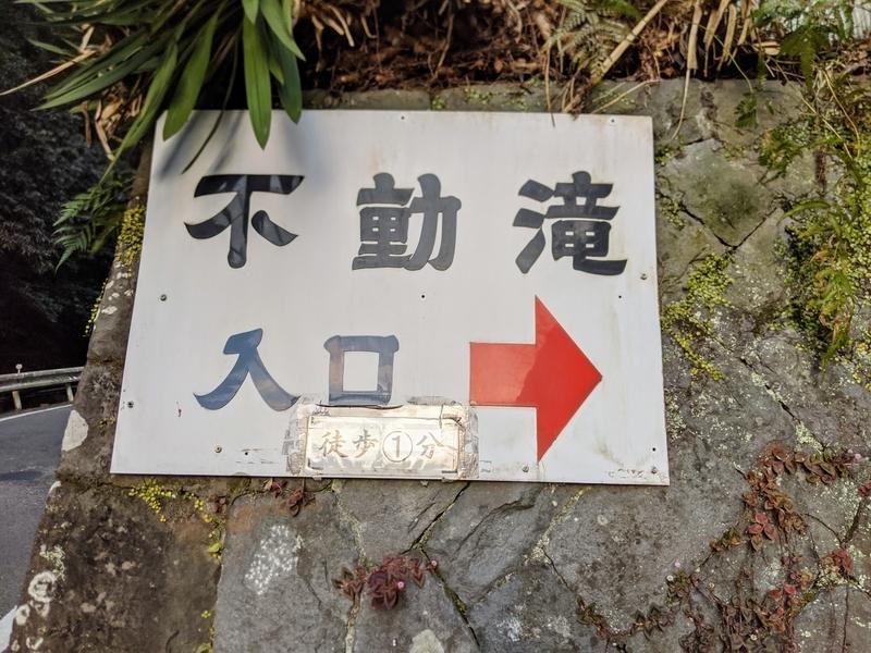 不動滝入口看板