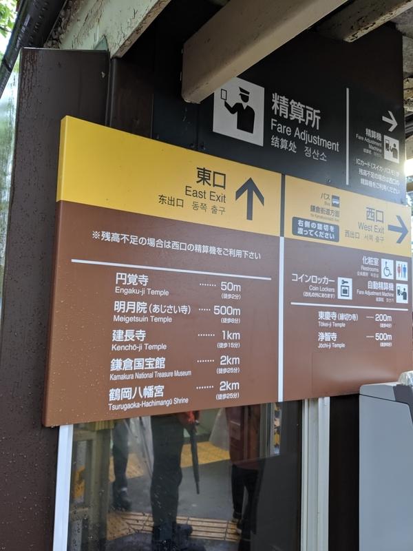 北鎌倉駅案内看板