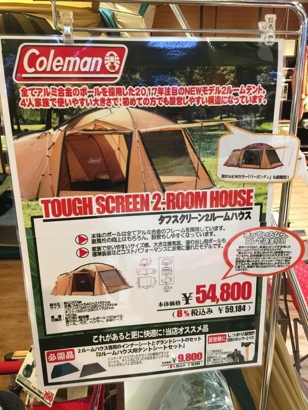 Coleman(コールマン) テント タフスクリーン2ルームハウス