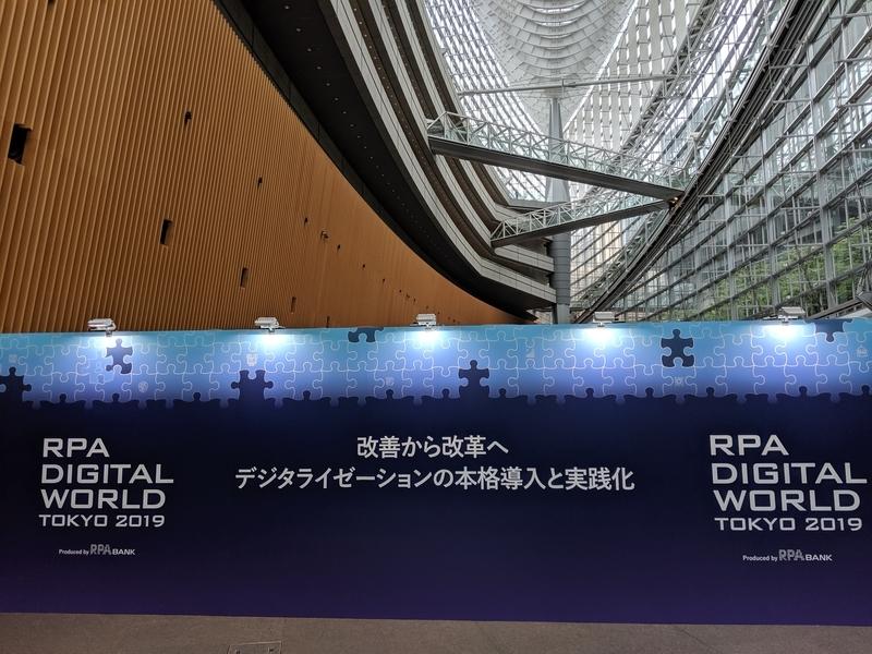 RPA DEGITAL WORLD TOKYO 2019 看板