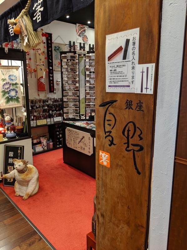 お箸の専門店「銀座夏野」