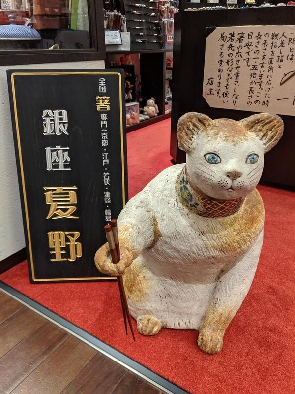 お箸の専門店「銀座夏野」入口の猫
