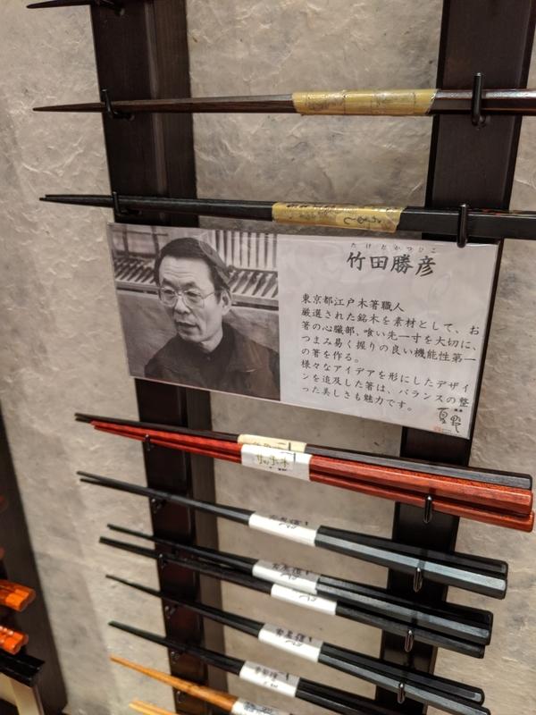 竹田勝彦さんの黒檀のお箸