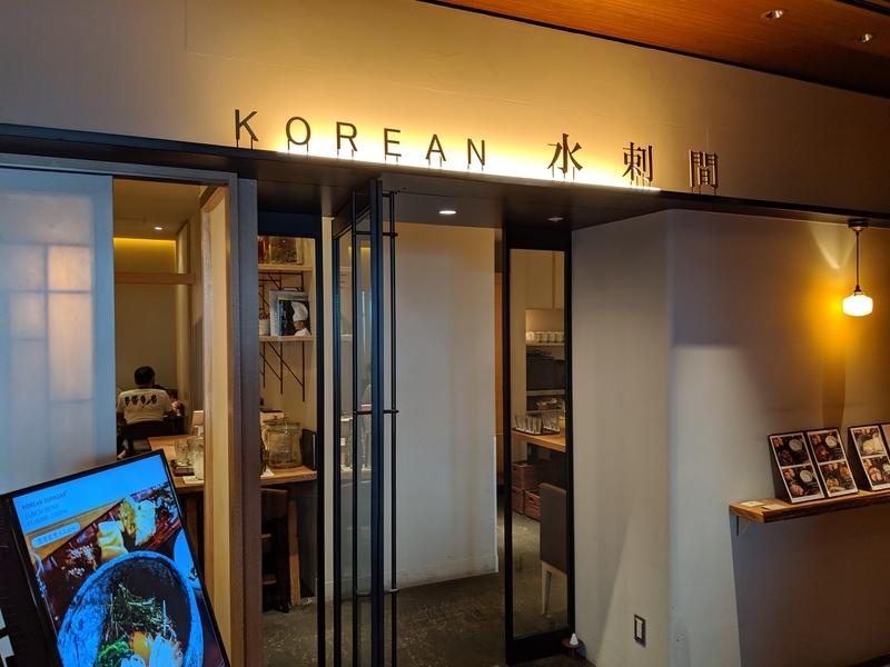 韓国料理「水刺間」