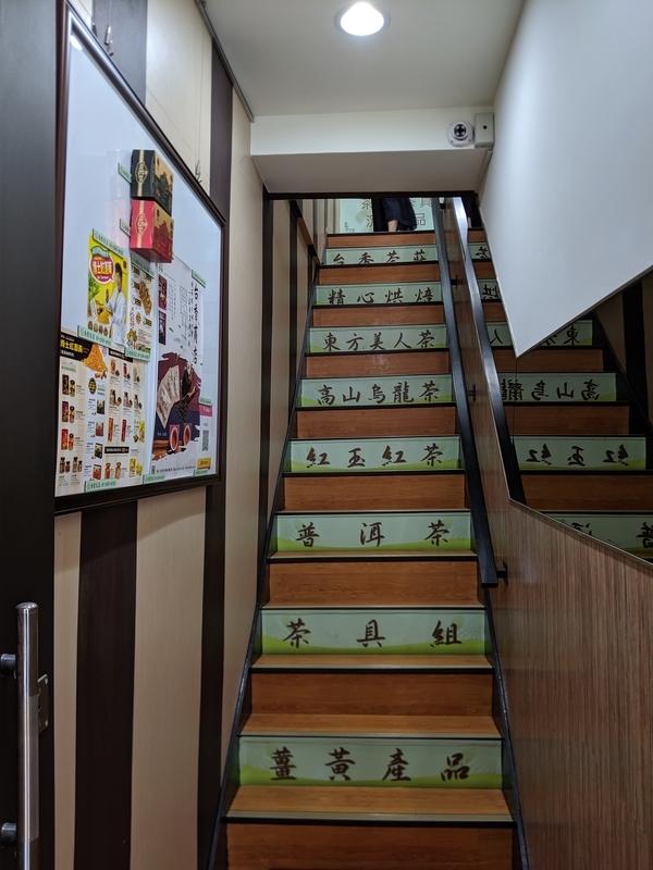 台香商店への階段