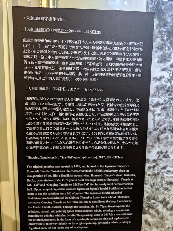 インペリアル台北の絵画の解説