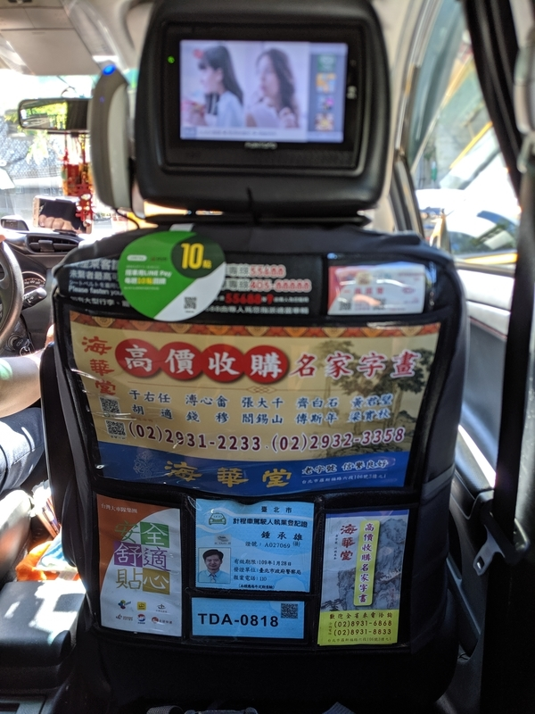 タクシーで故宮博物院へ
