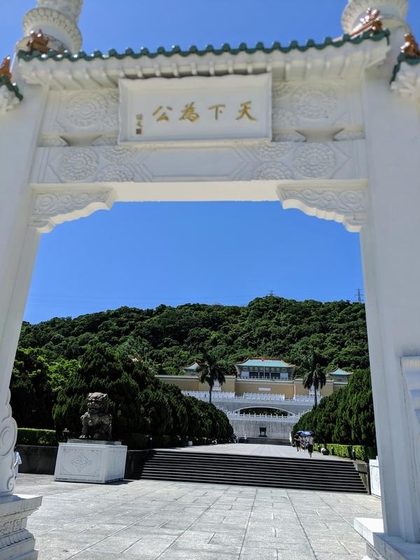 故宮博物院の入口