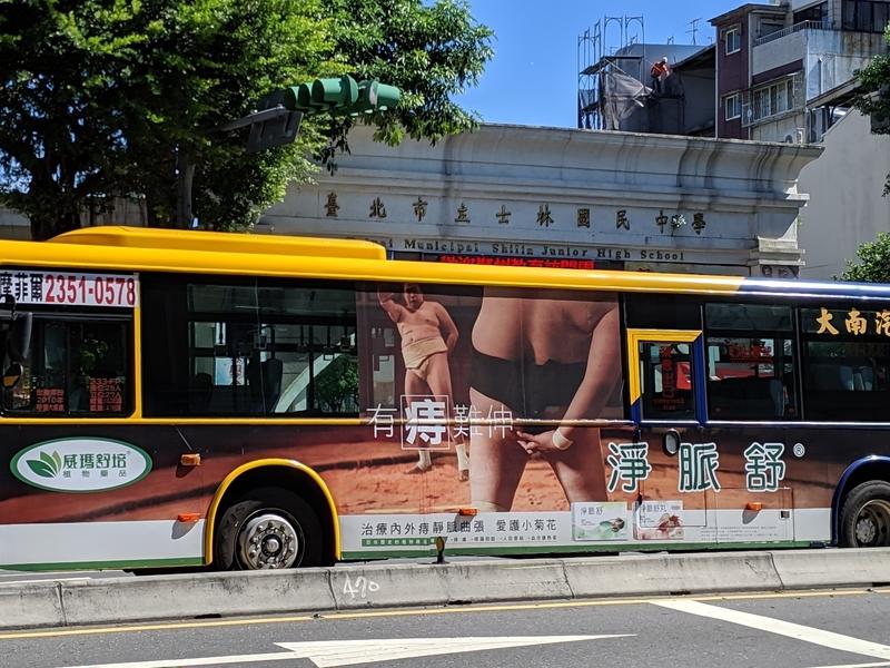 痔の広告のラッピングバス?