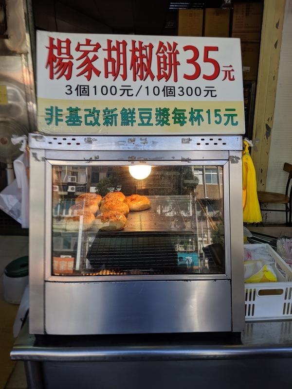 楊家祖伝胡椒餅