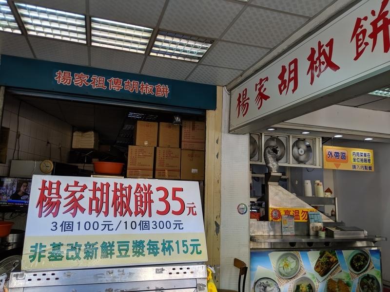 楊家祖伝胡椒餅2