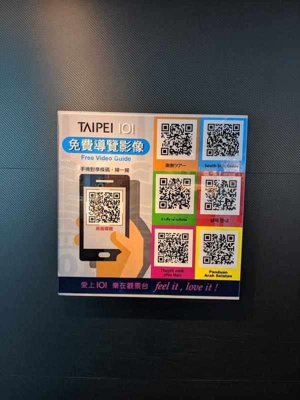 台北101の展望台のQRコード