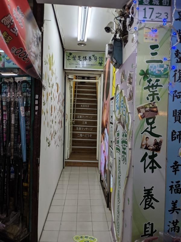 三葉足体養身館の入口