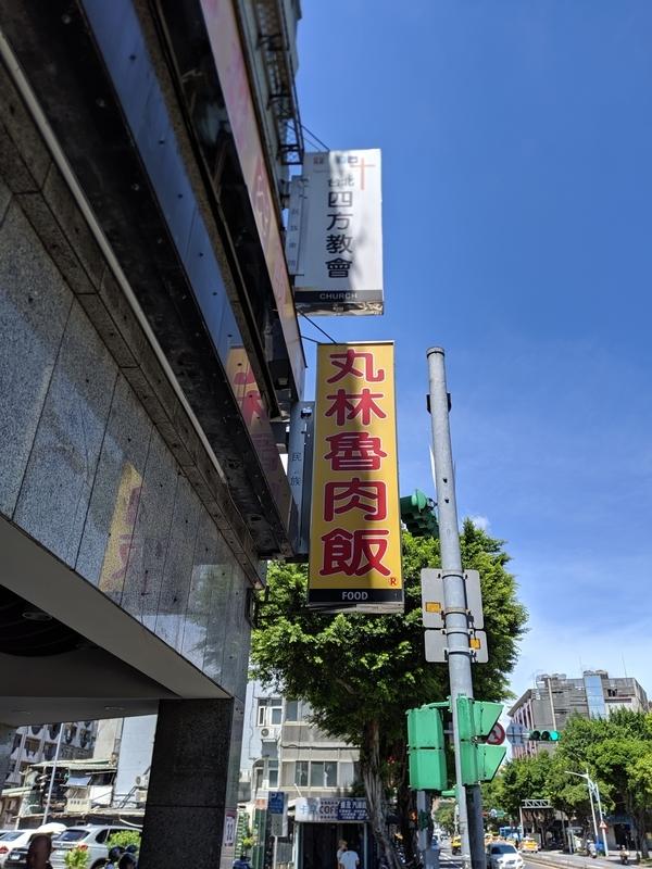 丸林魯肉飯の看板