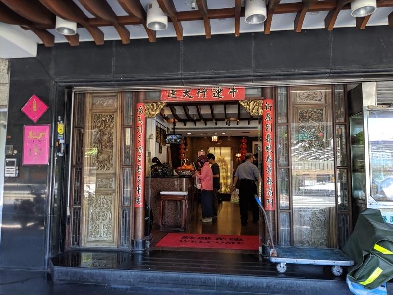 丸林魯肉飯の入口