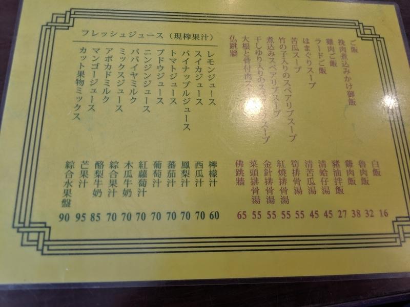丸林魯肉飯のメニュー