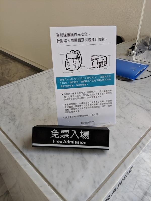臺北市立美術館、入口
