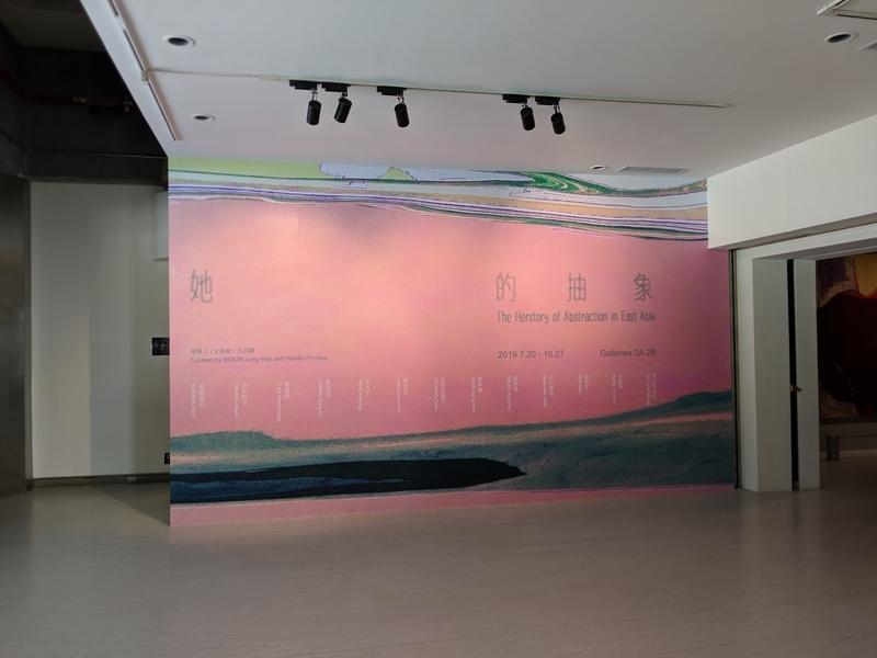 臺北市立美術館2
