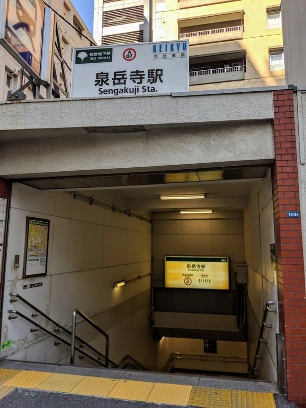 泉岳寺駅地上出口