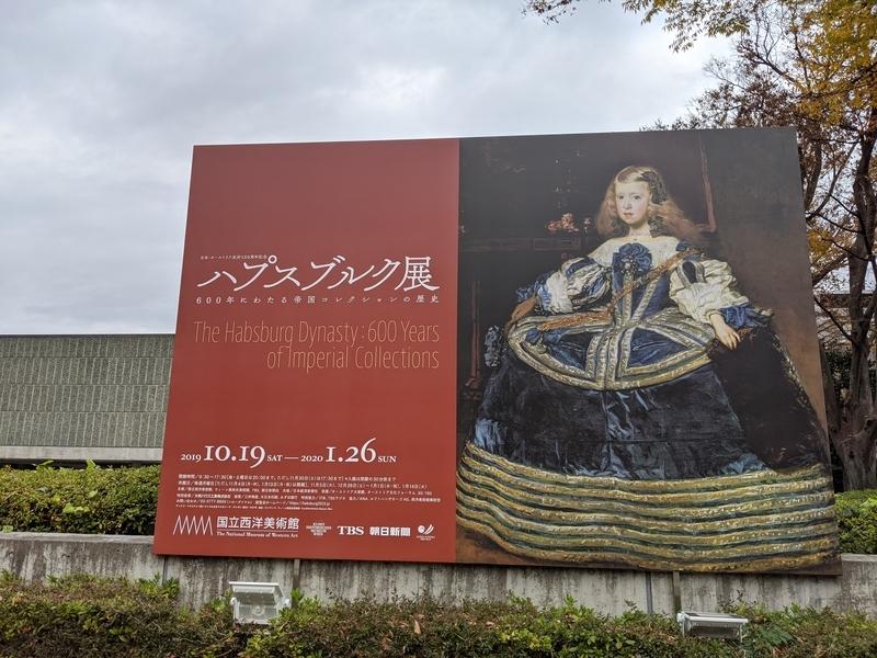 マルガリータ王女、ハプスブルク展の看板