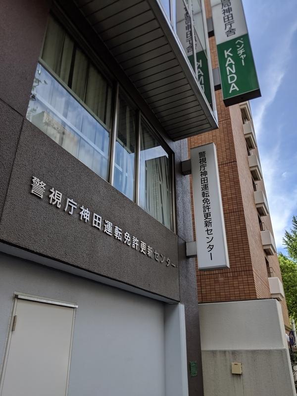 神田運転免許更新センター外観