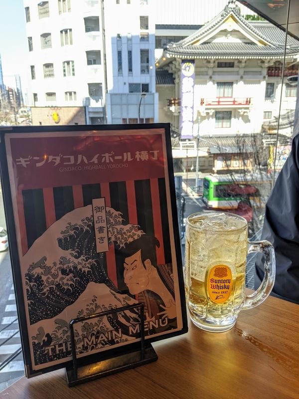 歌舞伎座とハイボール