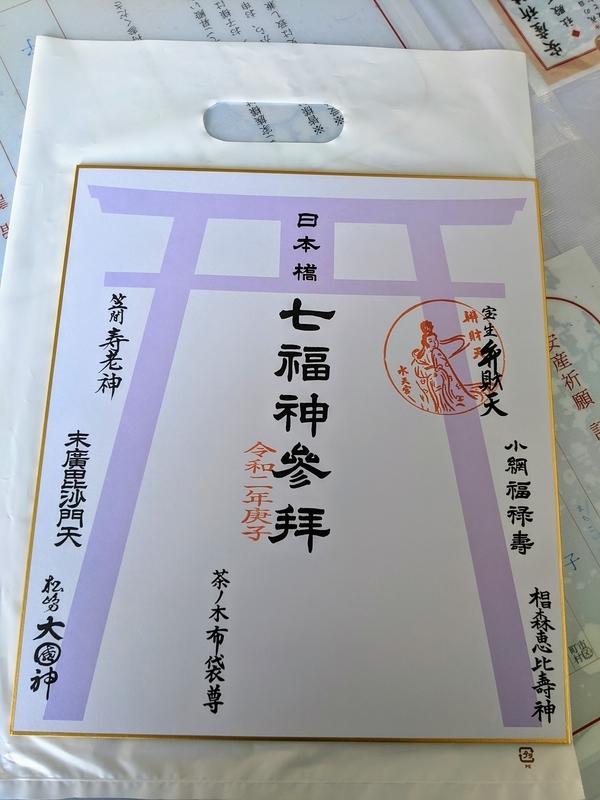 日本橋七福神参拝の色紙