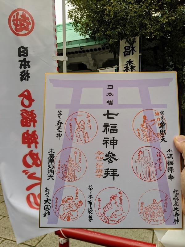 日本橋七福神参拝の色紙完成版