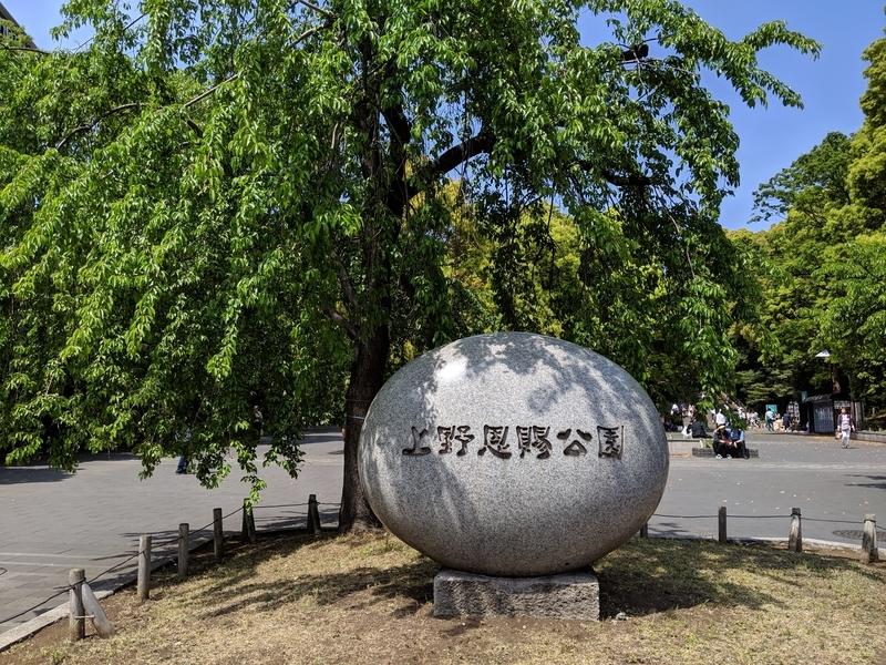上野恩賜公園の入口の石