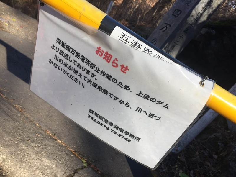 ダム放流のため立ち入り禁止