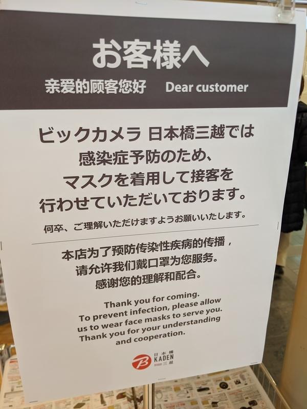 BicCamera日本橋KADEN、注意喚起の看板