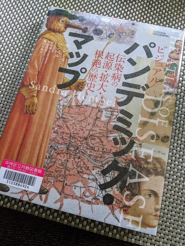 ビジュアルパンデミック・マップ