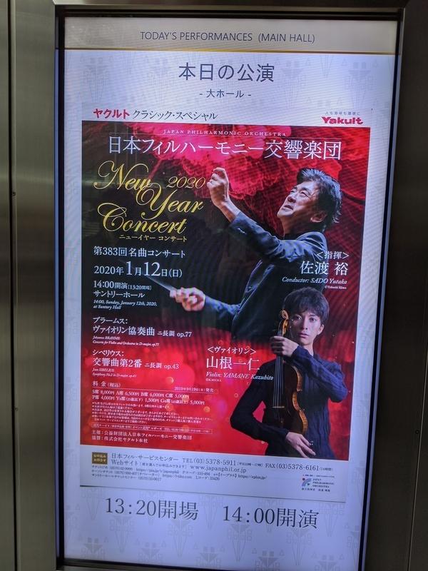 日本フィルのポスター