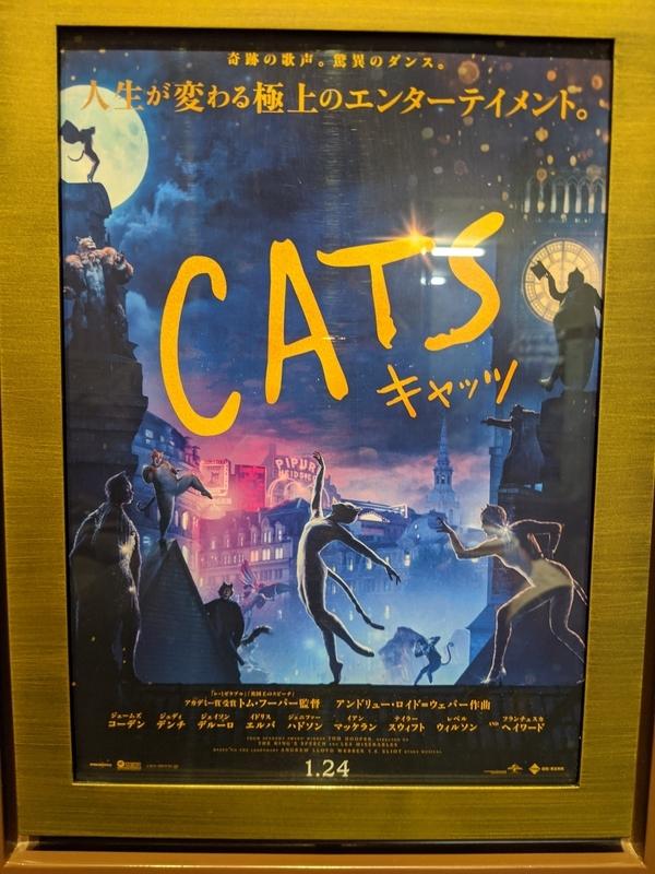映画キャッツのポスター