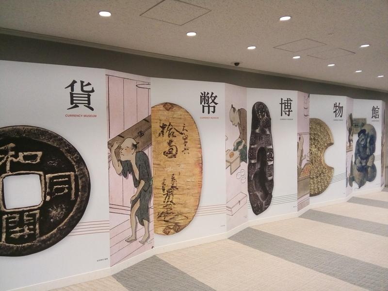 貨幣博物館内部