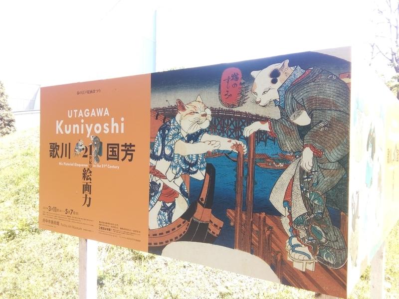歌川国芳21世紀の絵画力看板