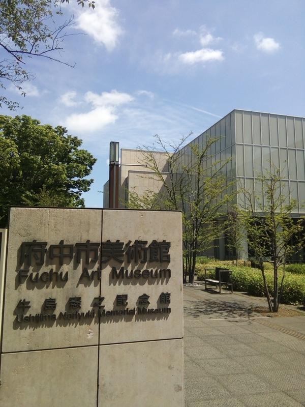 府中市美術館入口