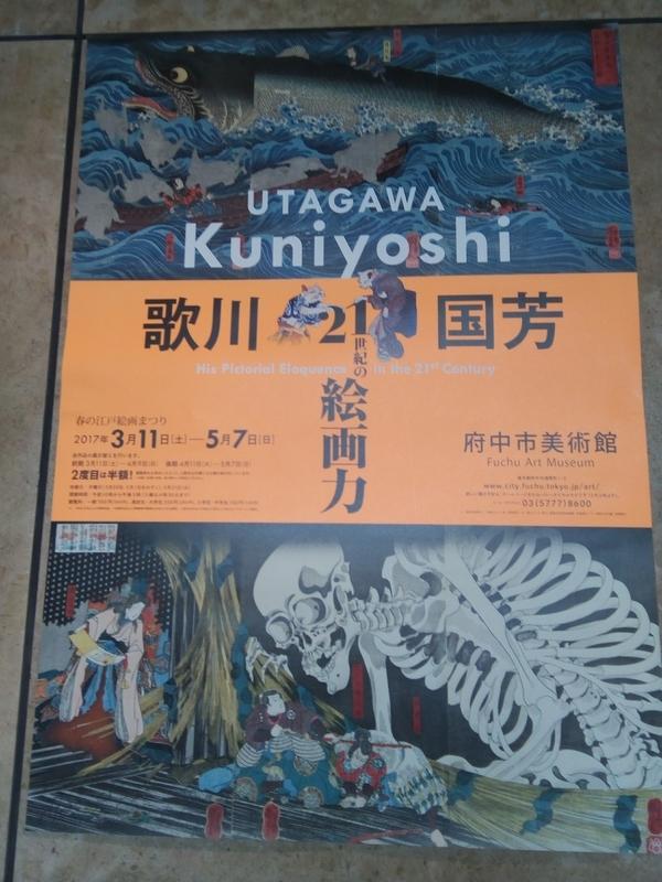 歌川国芳21世紀の絵画力ポスター