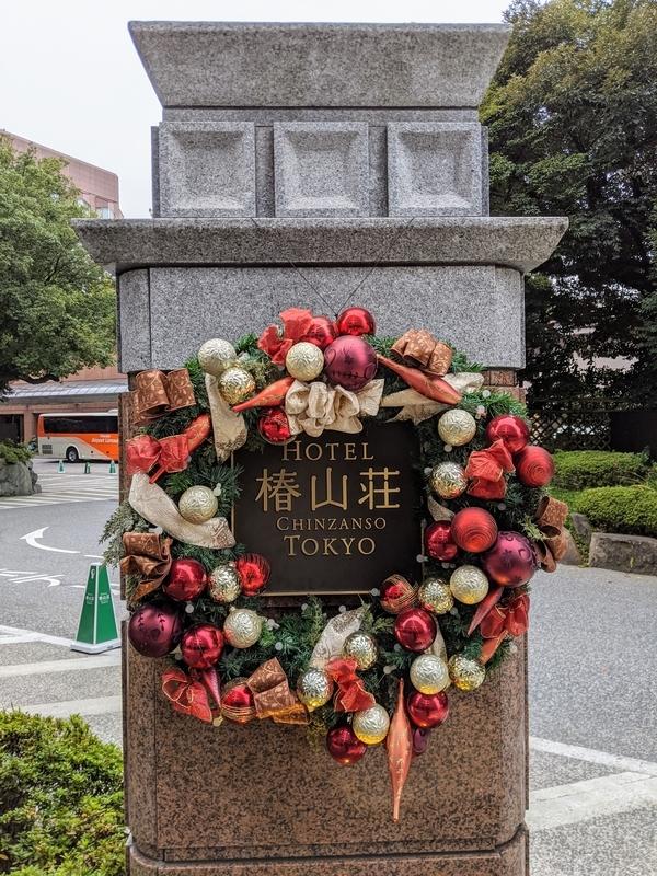 椿山荘入口