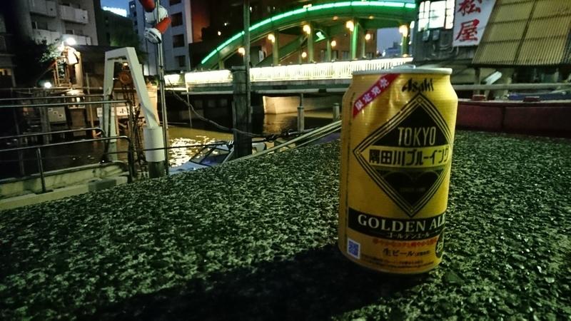 神田川沿いでビール