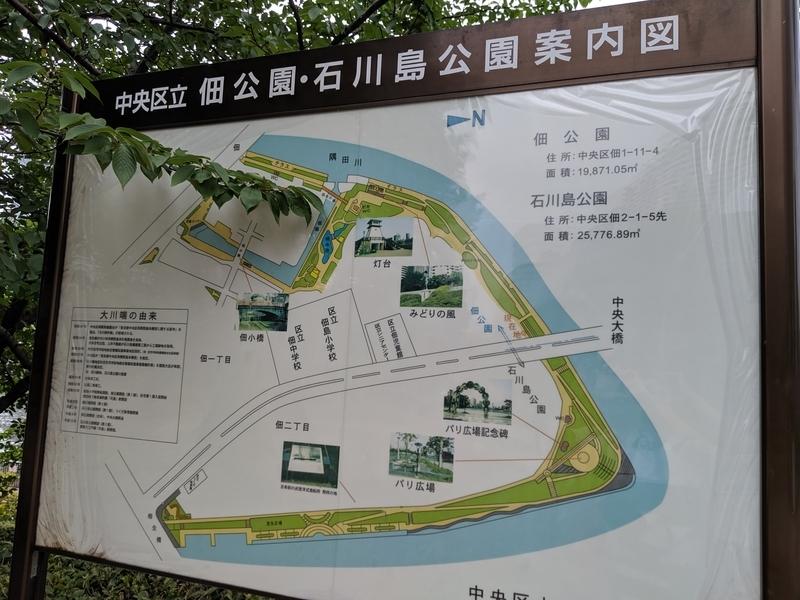 佃公園、石川島公園案内図