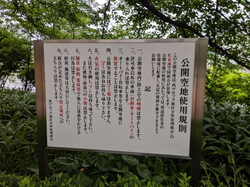公園空地使用規則