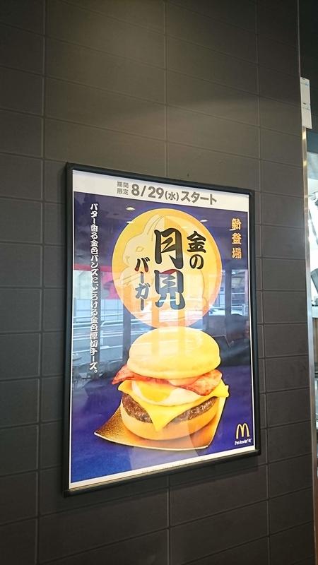 月見バーガーのポスター