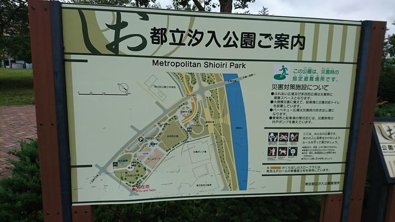 汐入公園入口