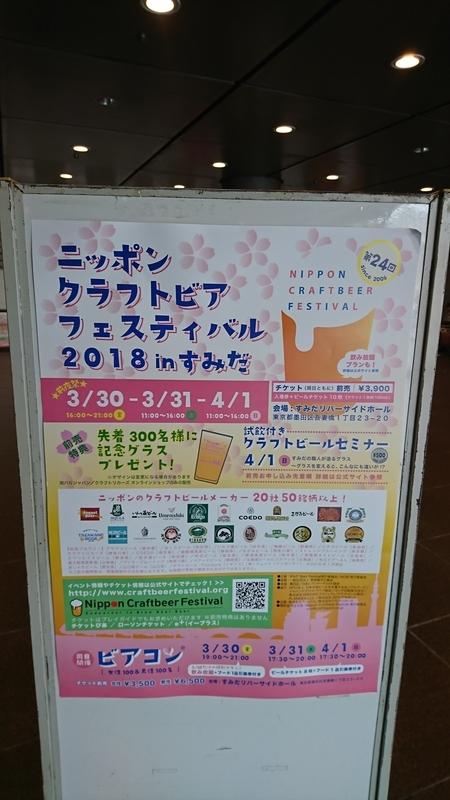 ニッポンクラフトビアフェスティバルのポスター