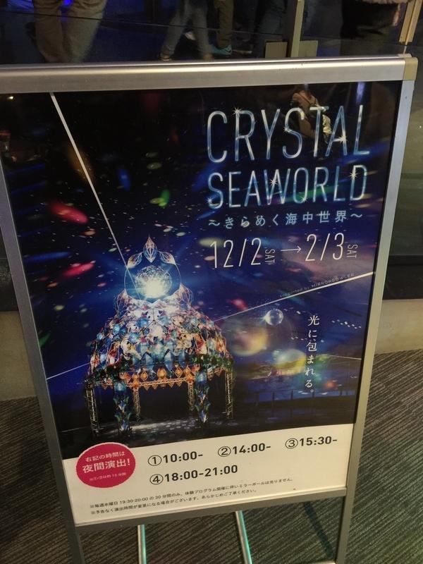 CRISTAL SEAWORLD ポスター