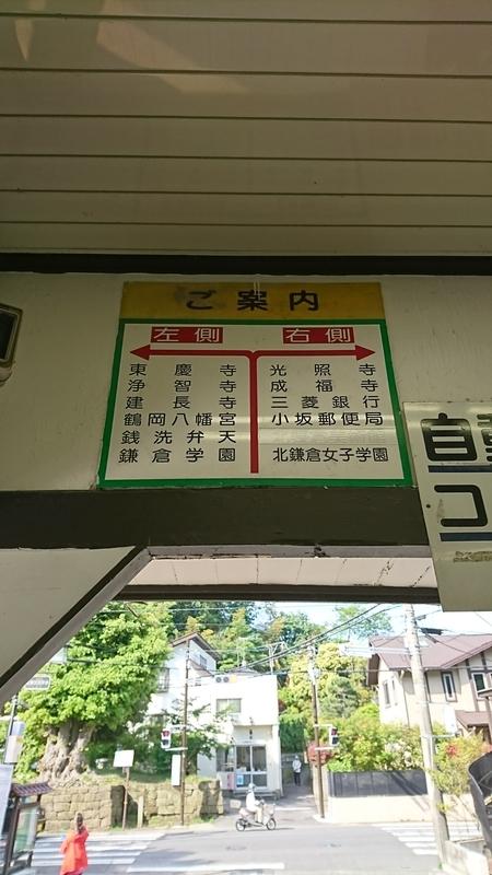 北鎌倉駅からスタート