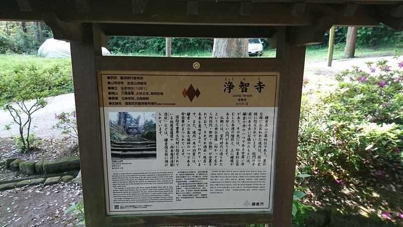 浄智寺の解説